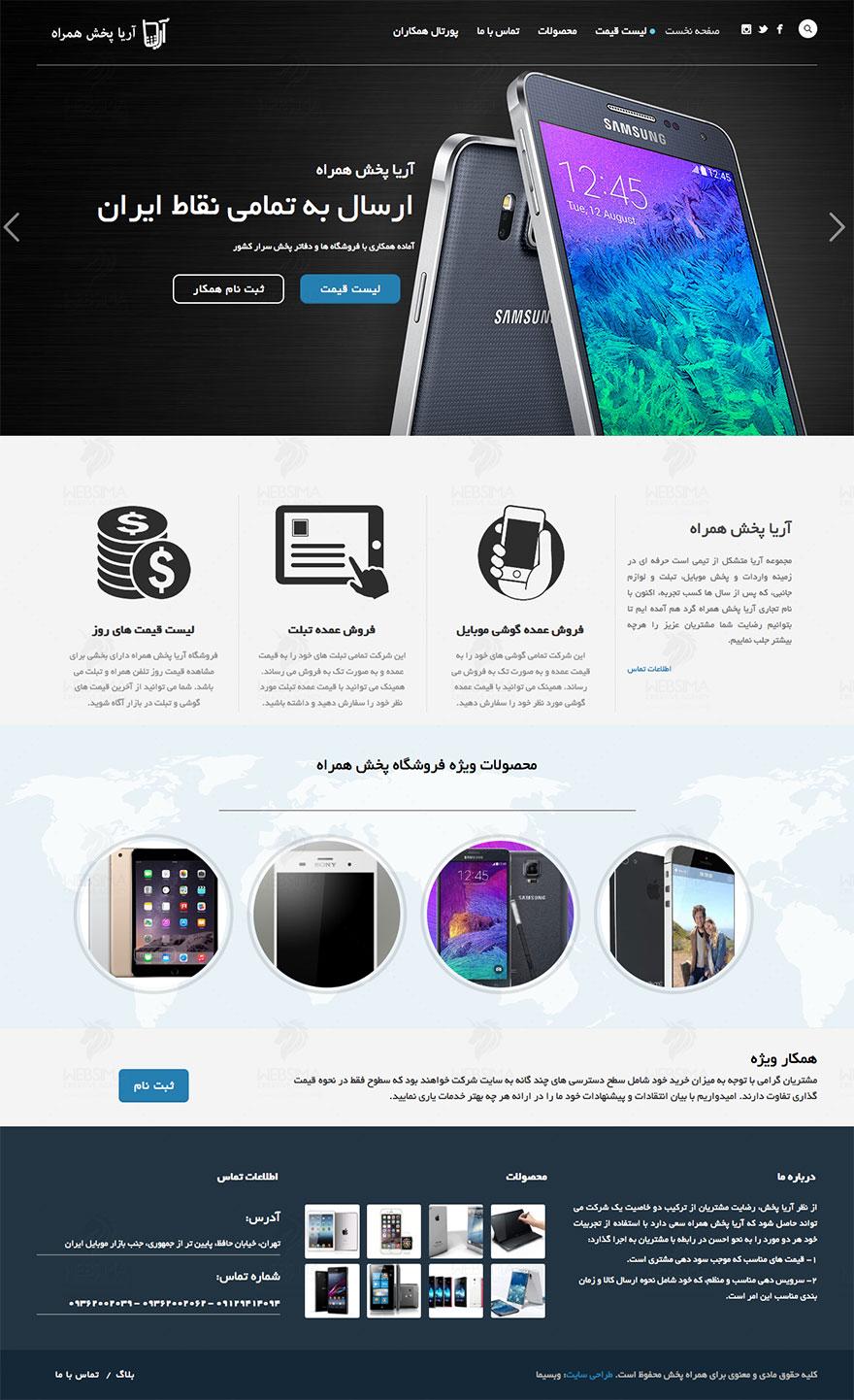 طراحی صفحه اصلی سایت فروشگاه موبایل