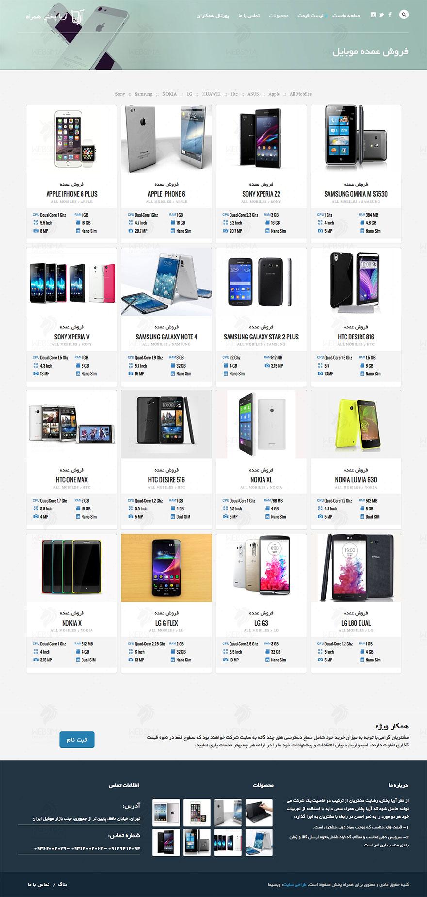 صفحه محصولات در طراحی سایت فروشگاه موبایل