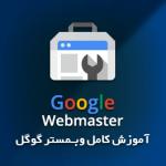 گوگل وبمستر، از سیر تا پیاز