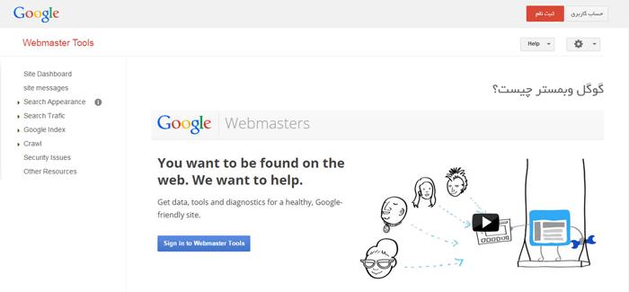 شبیه سازی ابزار وبمستر گوگل