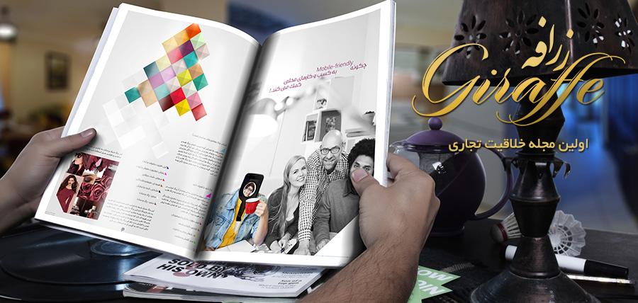 مجله زرافه