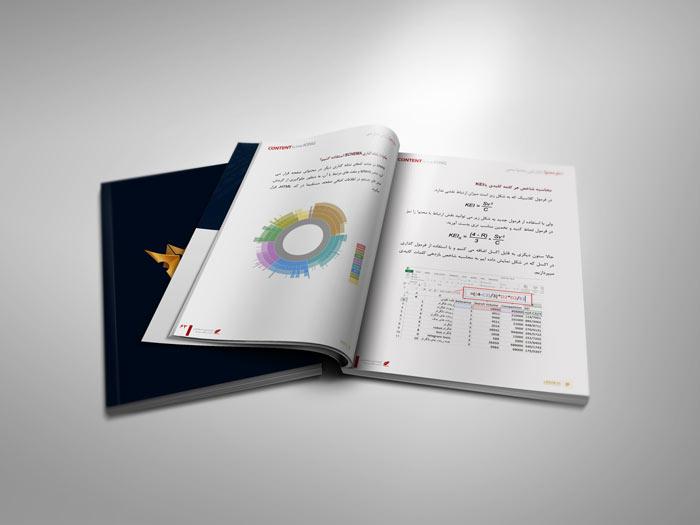 کتاب آموزش سئو و بازاریابی محتوا