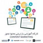 کارگاه آموزشی بازاریابی محتوا محور