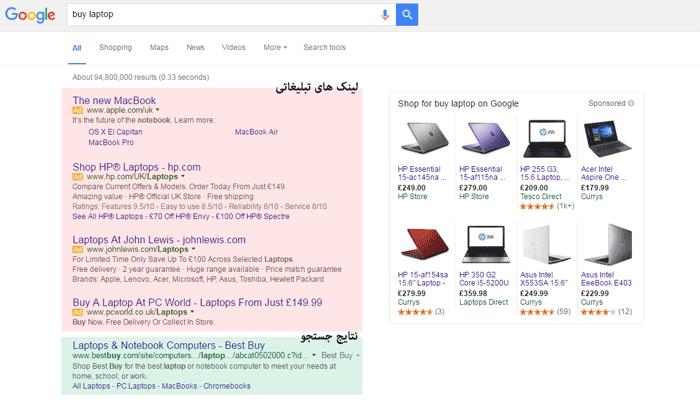نمایش 4 باکس تبلیغاتی در نتایج جستجوی گوگل