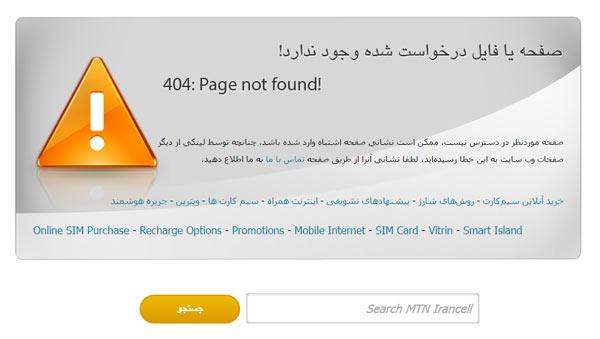 404 error در ایرانسل