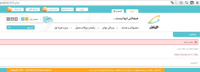 صفحه خطا در سایت همراه اول