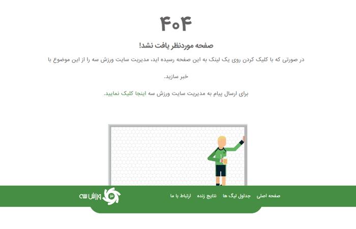 خطای 404 در سایت ورزش 3