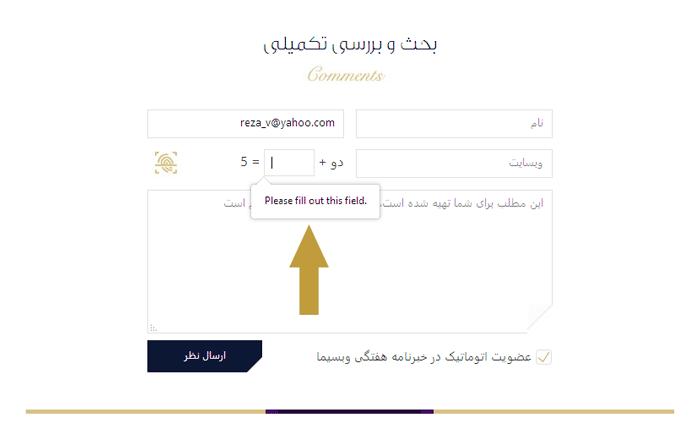 استفاده از HTML5 فرم ارسال دیدگاه