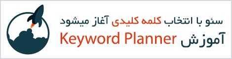 آموزش keyword planner