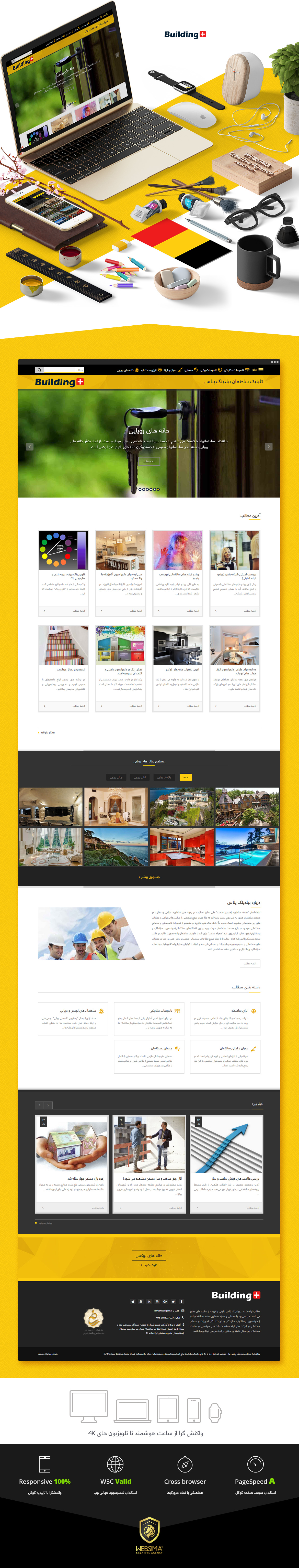 طراحی سایت شرکتی کلینیک ساختمان بیلدینگ پلاس