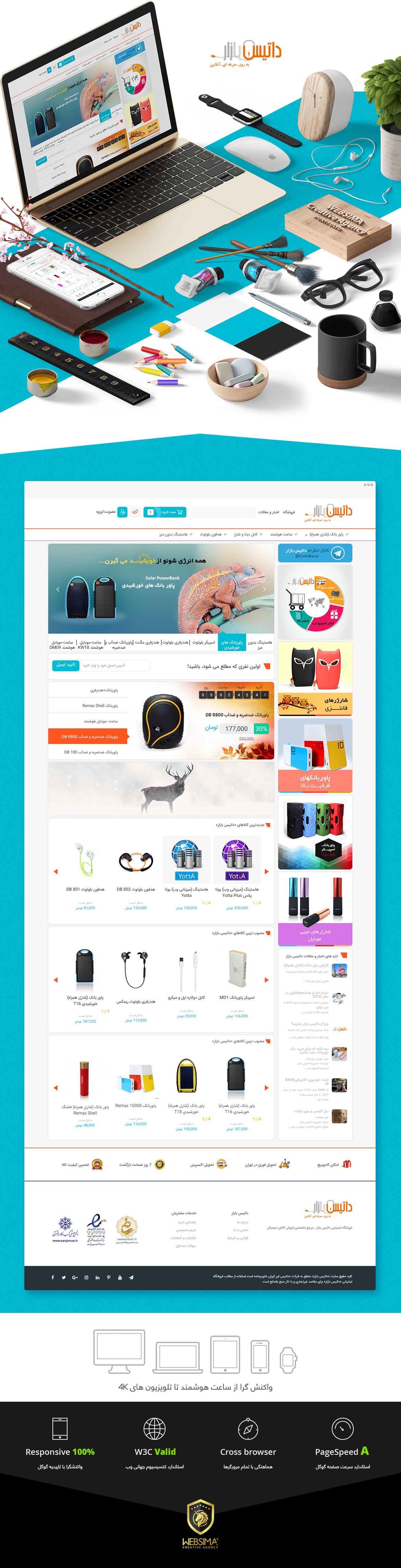 طراحی سایت داتیس بازار