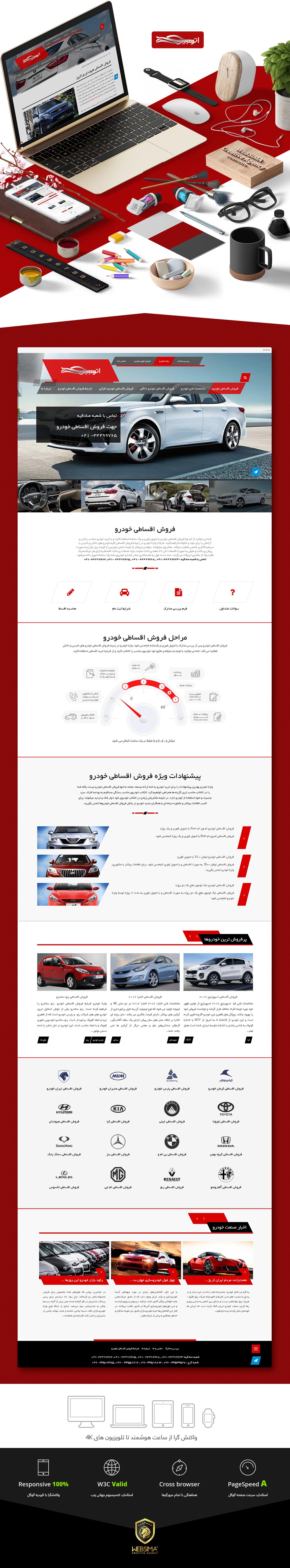 طراحی سایت فوری خودرو