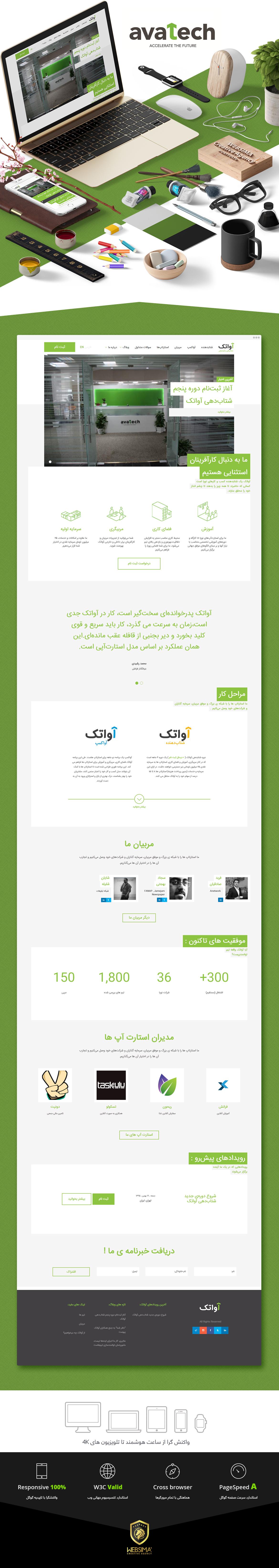 نمونه کار طراحی سایت شرکتی شتاب دهنده آواتک