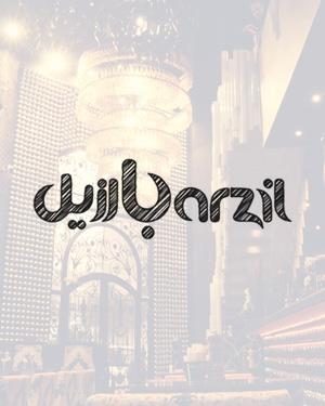 طراحی سایت کافه اسپرت بارزیل
