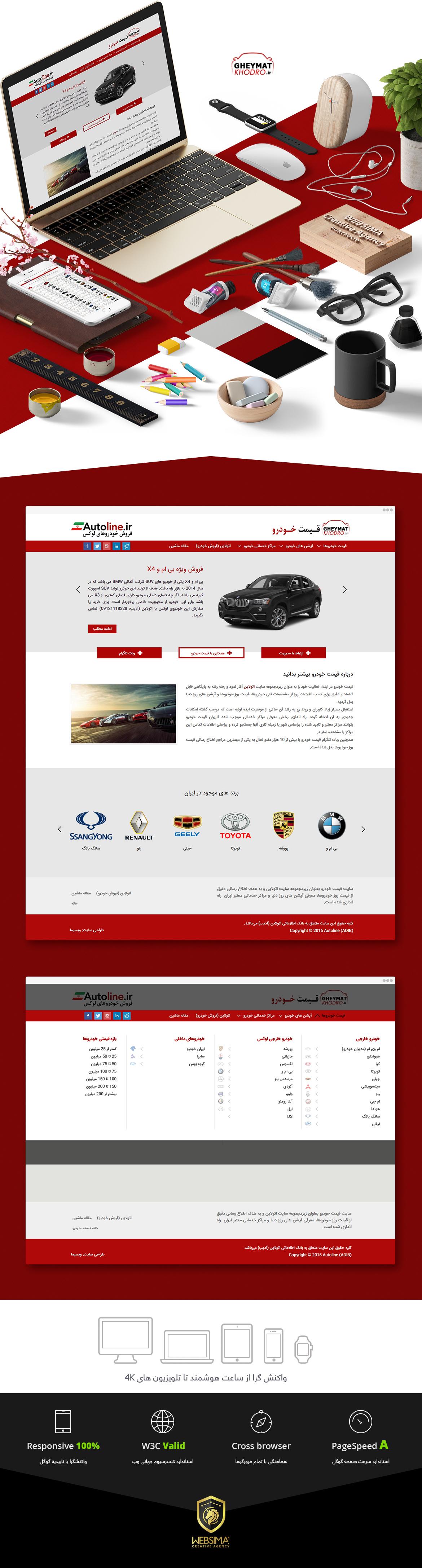 طراحی سایت قیمت خودرو