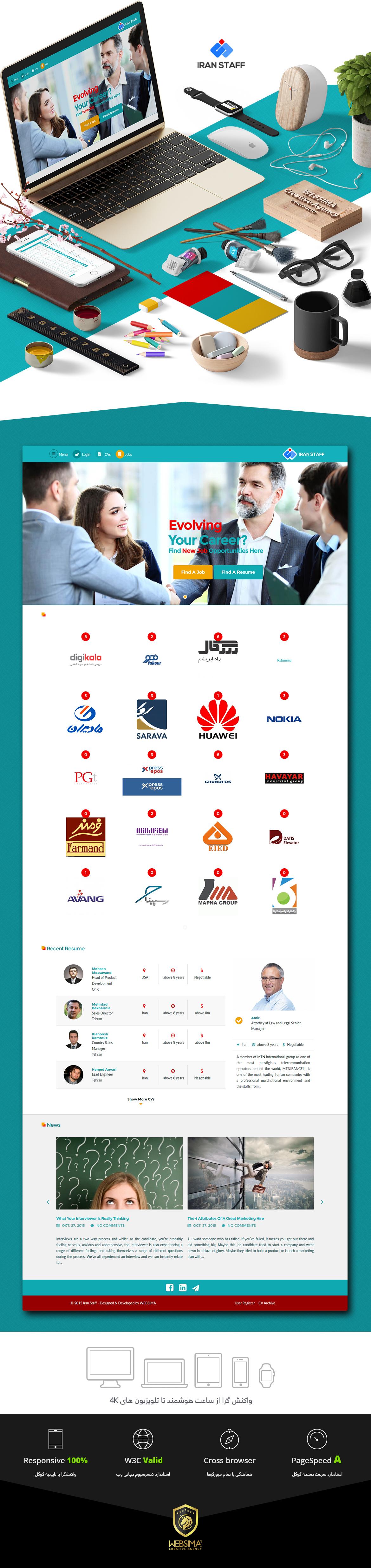 طراحی سایت ایران استف