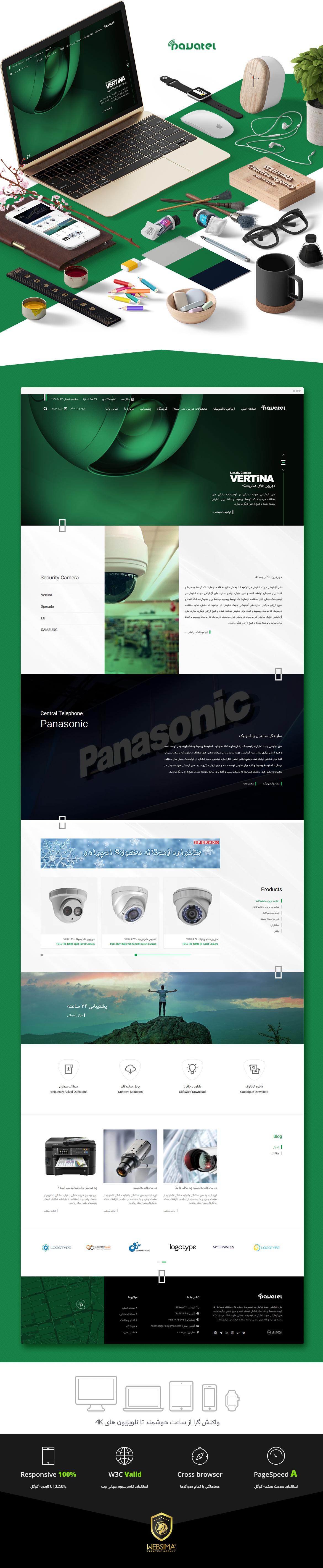 طراحی سایت شرکتی پایاتل
