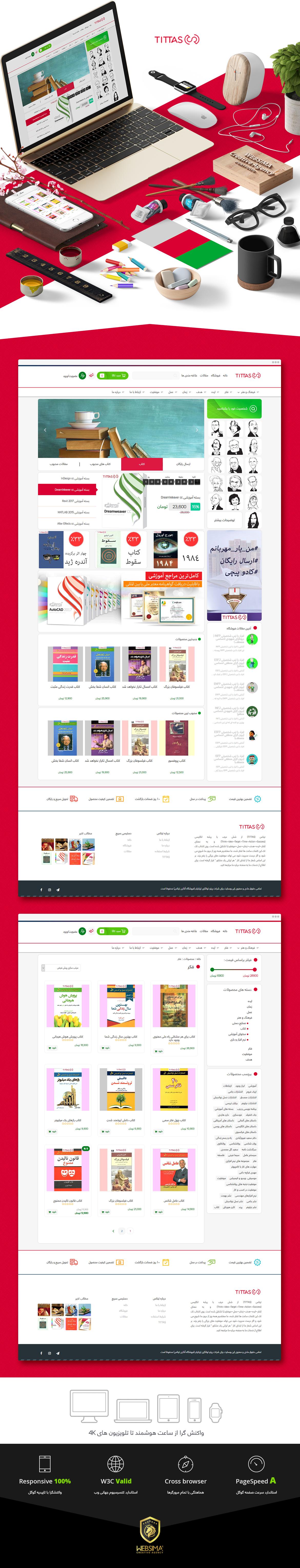 طراحی فروشگاه اینترنتی کتاب