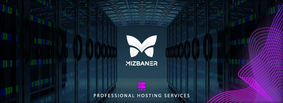 سرویس میزبانی فایل و هاستینگ میزبانر