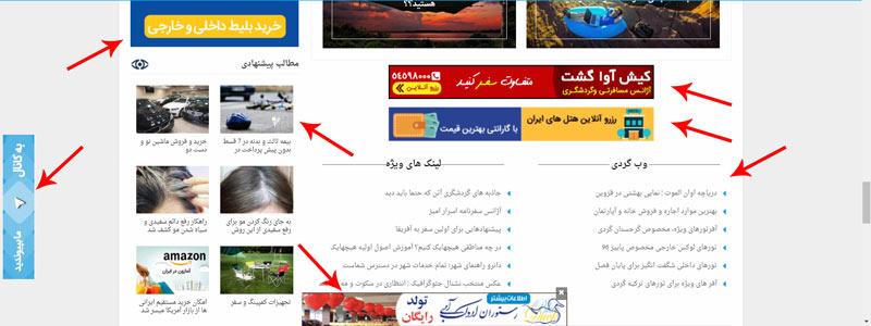 استفاده از تبلیغات آزار دهنده در طراحی سایت