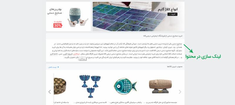 لینک سازی داخلی دیجی کالا در محتوای صفحه