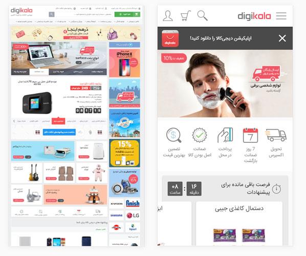 طراحی سایت ریسپانسیو دیجی کالا