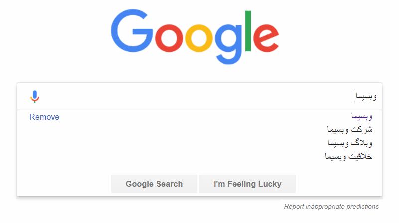 پیشنهادات موقع جستجو در گوگل