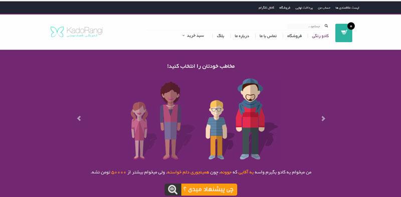 طراحی سایت فروشگاه اینترنتی با وردپرس