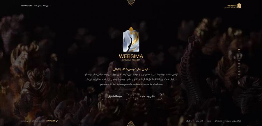 استفاده از ویدئو در طراحی سایت وبسیما