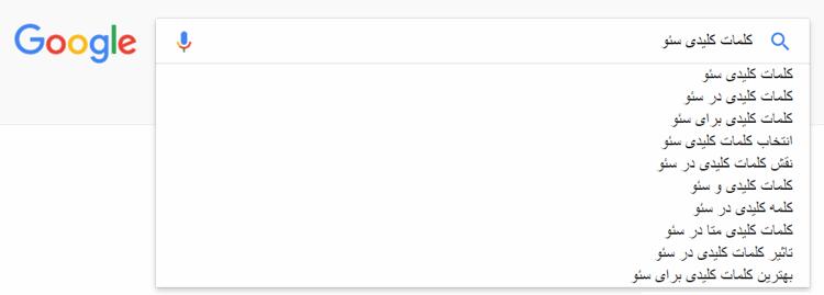 بهترین کلمات کلیدی پیشنهاد شده توسط گوگل