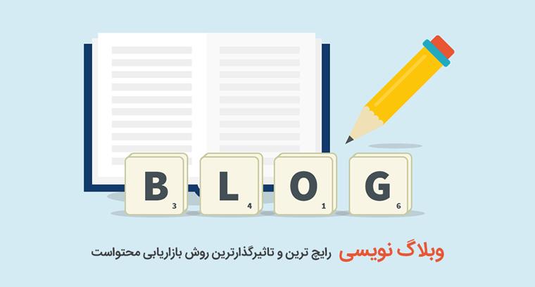 تکنیک وبلاگ نویسی در بازاریابی محتوا