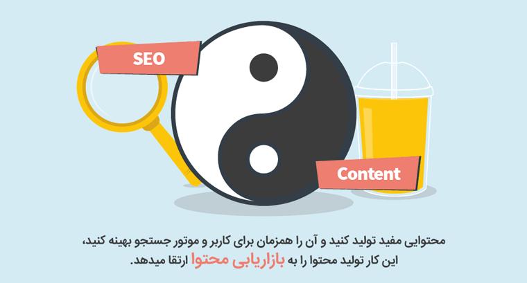 سئو و بازاریابی محتوا میتوانند به یک ترکیب ایده آل برای موفقیت تبدیل شوند