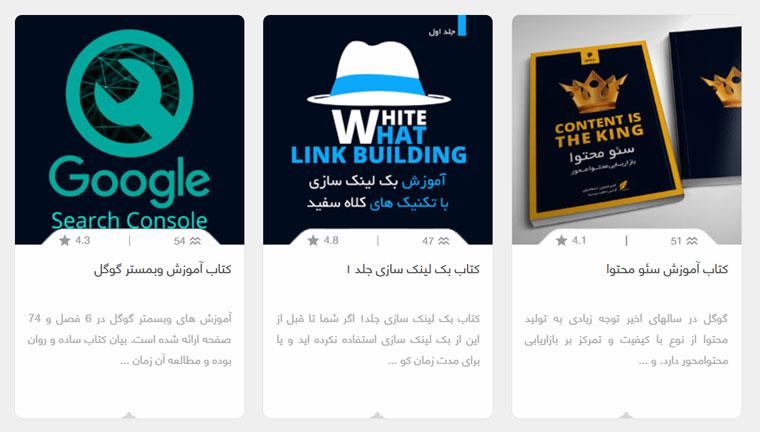 تهیه کتاب الکترونیکی با هدف بازاریابی محتوا