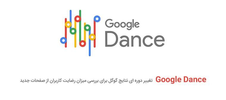 google dance چیست؟