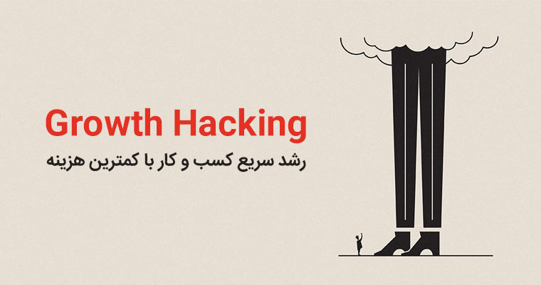 آموزش هک رشد