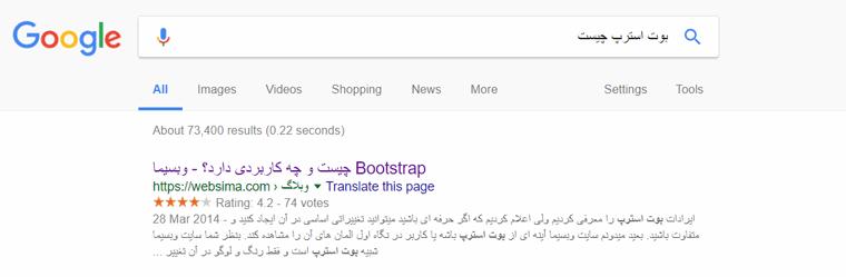 توضیحات طولانی در نتایج گوگل