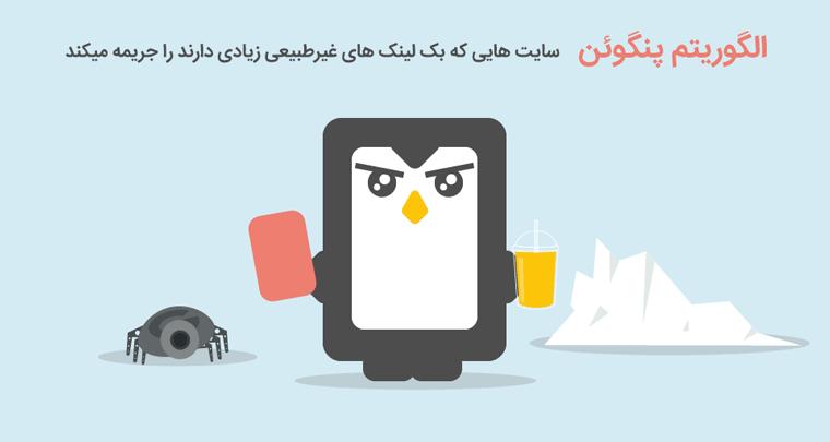 سایت هایی که بک لینک غیرطبیعی داشته باشند توسط الگوریتم پنگوئن جریمه میشوند