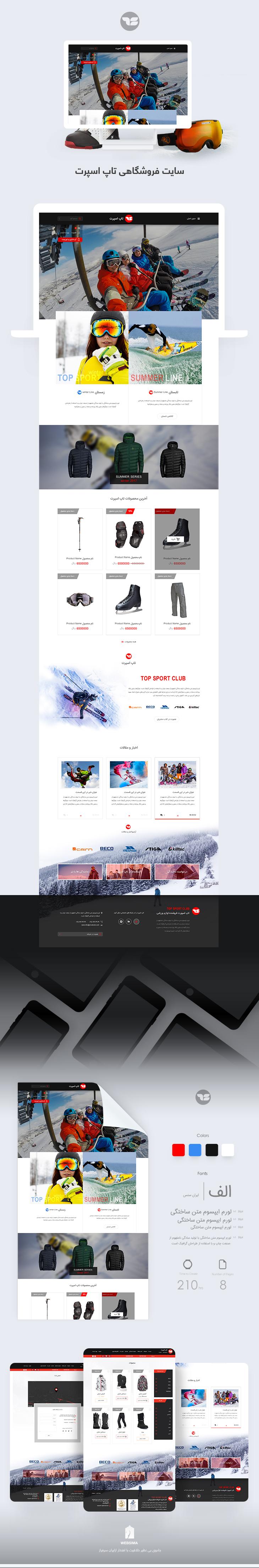 طراحی سایت فروشگاه اینترنتی لوازم ورزشی