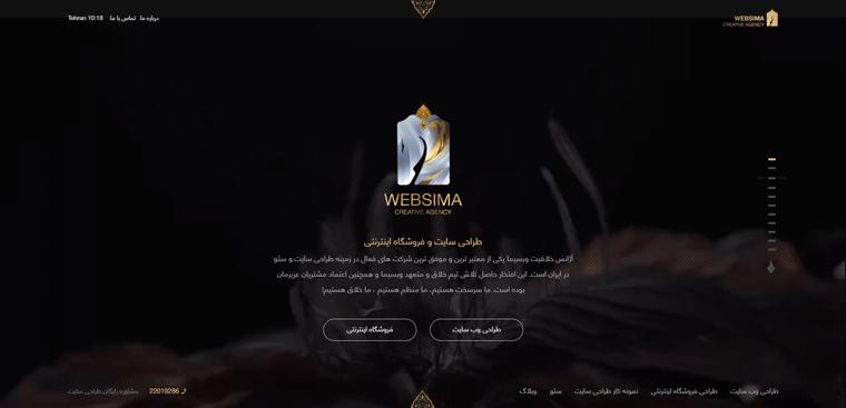 طراحی سایت با فونت اختصاصی