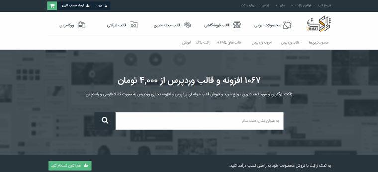 بهترین فروشگاه اینترنتی ایرانی طراحی شده با وردپرس