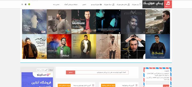 بهترین سایت موزیک ایران با وردپرس