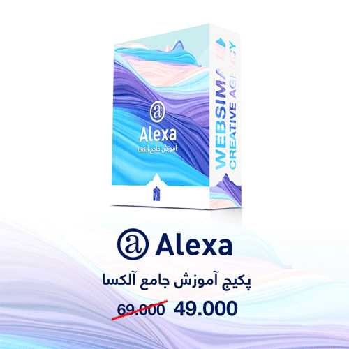 خرید الکسا 2