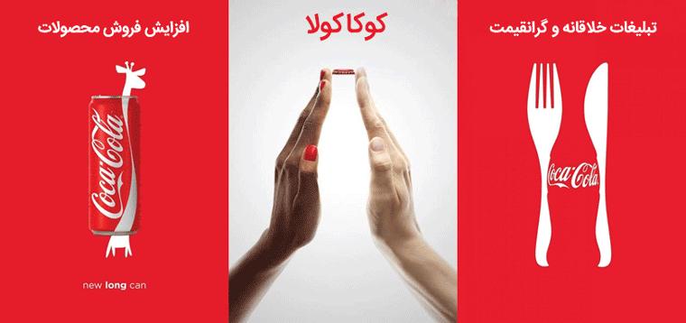 تبلیغات کوکاکولا جایگزین هک رشد و نیازسنجی محصول