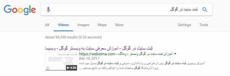 نحوه نمایش ویدئو در نتایج جستجوی گوگل