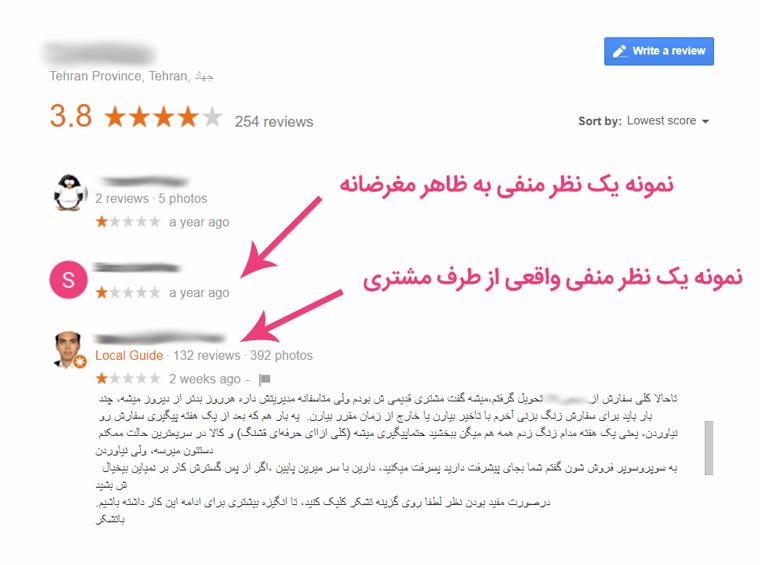 نظرات منفی کاربران در نقشه گوگل را پاسخ دهید