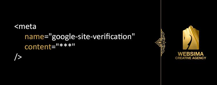 تایید هویت در گوگل وبمستر با به کار گیری تگ متا