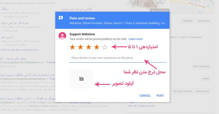 نمایش نظرات مشتریان در صفحه نتایج جستجوی گوگل