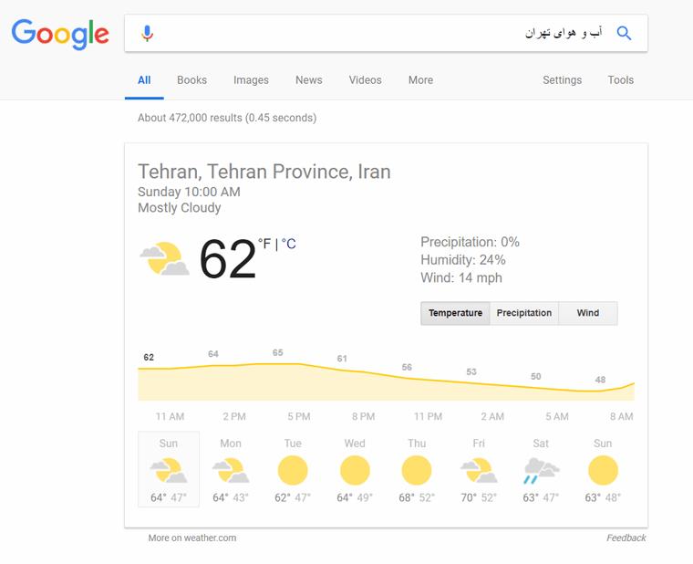 نمایش وضعیت آب و هوا در گوگل