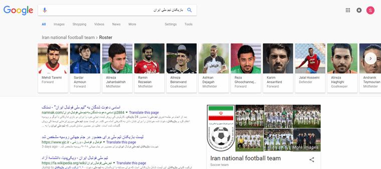 نمایش اطلاعات بازیکنان در صفحه جستجوی گوگل