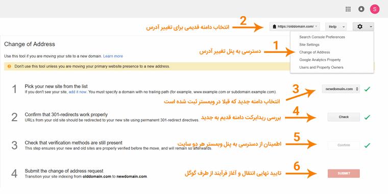 درخواست تغییر دامنه از طریق پنل گوگل وبمستر